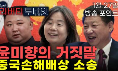 윤미향의 거짓말(feat 한미일 공조 와해)…