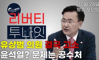 유상범 의원 결국 고소(feat. 좌파단체)…