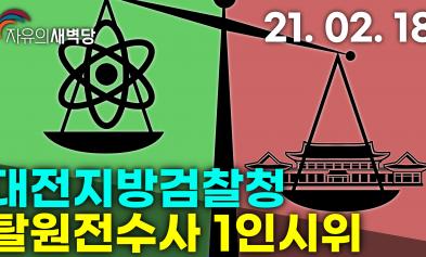 (21. 02. 18) 대전지방검찰청 탈원전…